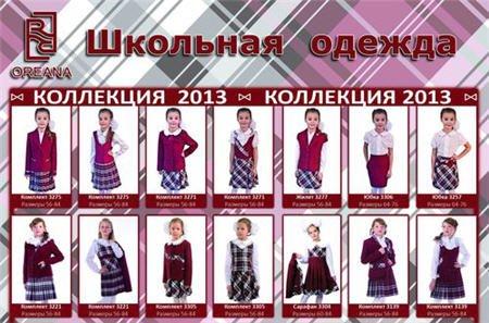 Классов на 2013 2014 учебный год